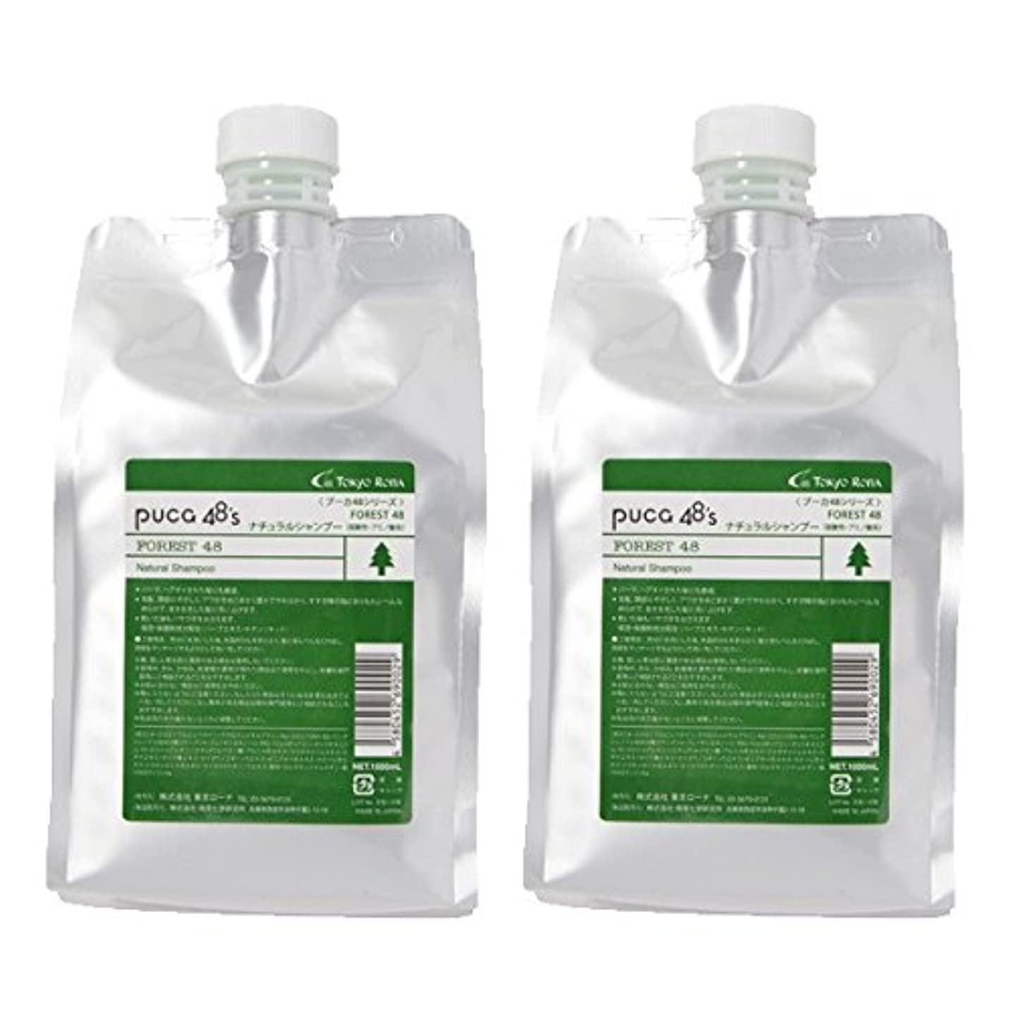 ギャロップクックパイルプーカ48シリーズ FOREST 48 ナチュラルシャンプー (弱酸性?アミノ酸系) 1000mL 2本セット