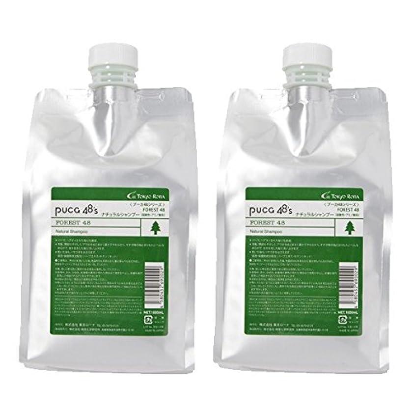 プーカ48シリーズ FOREST 48 ナチュラルシャンプー (弱酸性?アミノ酸系) 1000mL 2本セット