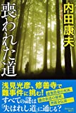喪われた道 (祥伝社文庫)