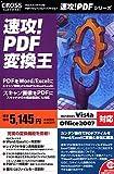 速攻!PDF 変換王