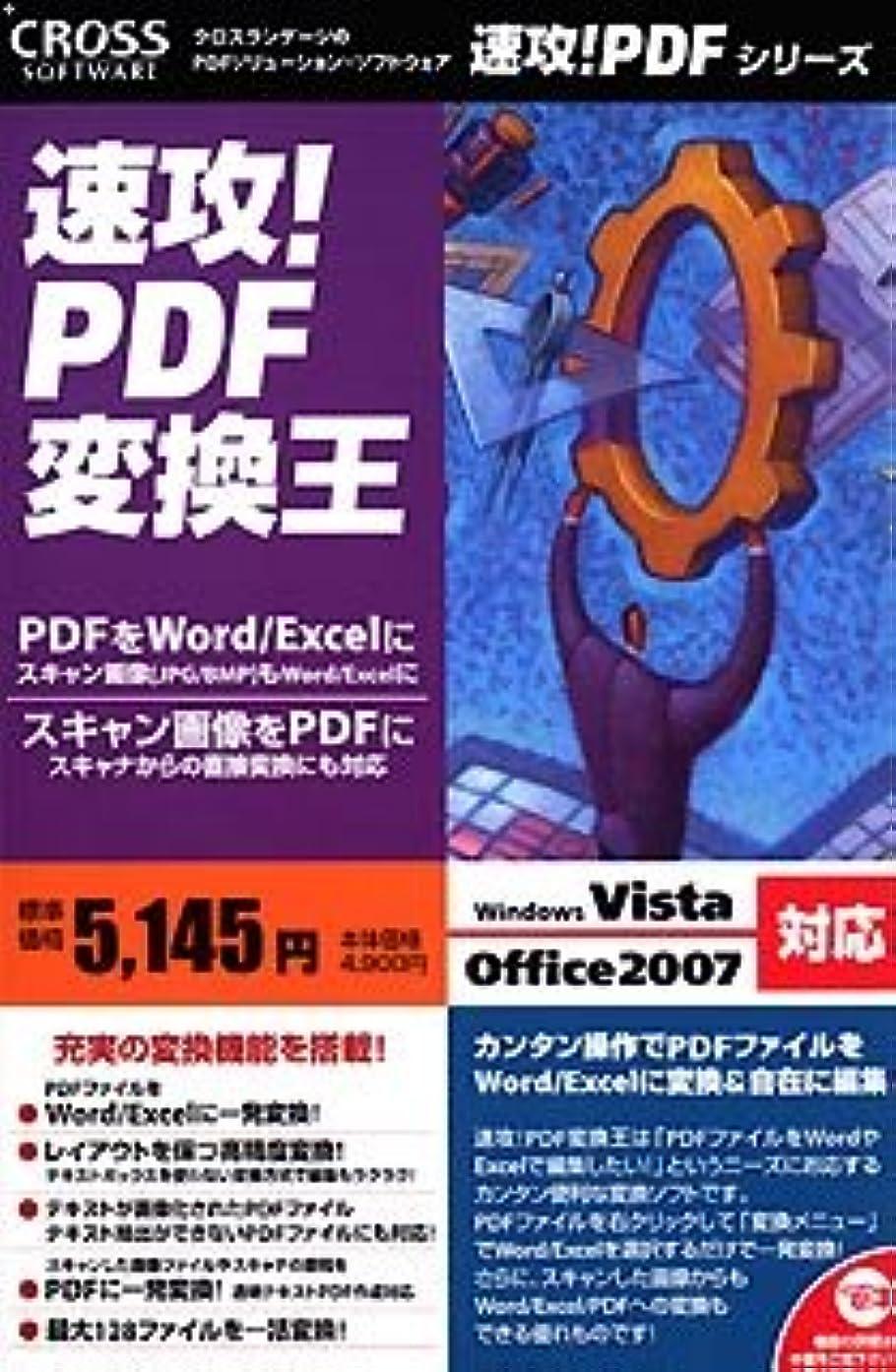 財政置換指導する速攻!PDF 変換王
