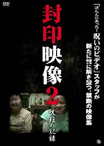 封印映像2 呪殺の記録 [DVD]