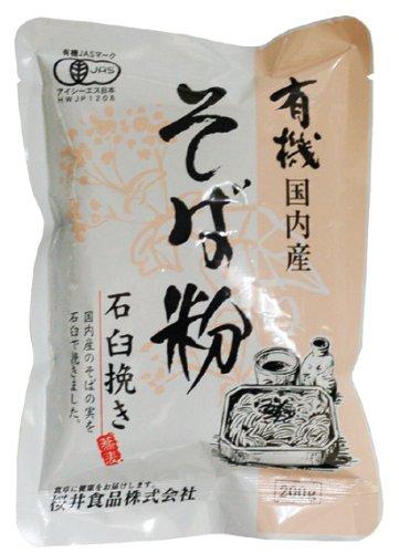 桜井 有機国内産そば粉・石臼挽き 200g