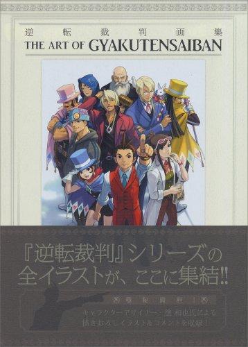 逆転裁判画集 THE ART OF GYAKUTENSAIBAN (カプコンオフィシャルブックス)の詳細を見る