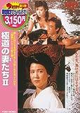極道の妻たち2 [DVD]