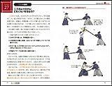 武術の科学 ルールに縛られない戦闘術の秘密 (サイエンス・アイ新書) 画像