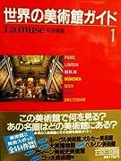 世界の美術館ガイド 1 Lamuse特別編集