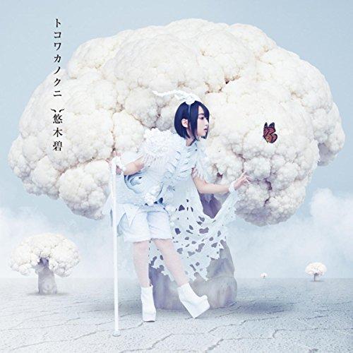 悠木碧 (Aoi Yuki) – トコワカノクニ [Mora FLAC 24bit/96kHz]