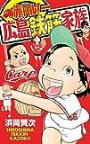 赤ヘル!広島鉄筋家族: 少年チャンピオン・コミックス / 浜岡賢次 のシリーズ情報を見る