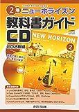 ニューホライズン教科書ガイドCD2年 (<CD>) 画像