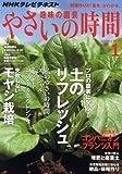 NHK 趣味の園芸 やさいの時間 2013年 01月号 [雑誌] 画像