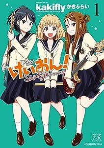 けいおん!Shuffle 1巻 (まんがタイムKRコミックス)