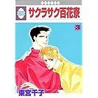 サクラサク百花寮(3) (冬水社・いち*ラキコミックス)