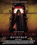サスペリア・テルザ/最後の魔女 <HDリマスター・パーフェクト・コレクション> [Blu-ray] 画像