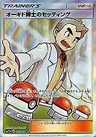 ポケモンカードゲーム SM11a リミックスバウト オーキド博士のセッティング SR | ポケカ 強化拡張パック サポート トレーナーズカード