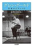 グレン・グールド: 未来のピアニスト (ちくま文庫)