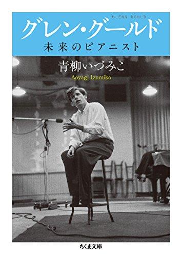 グレン・グールド: 未来のピアニスト (ちくま文庫)の詳細を見る