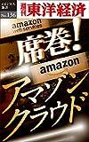 席巻! アマゾンクラウド—週刊東洋経済eビジネス新書No.136