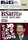 BS経営®で「小さな超一流企業」を創る【DVD】