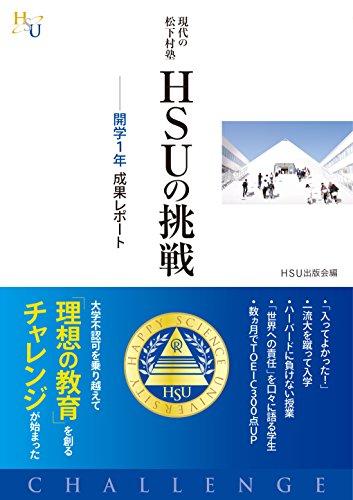 現代の松下村塾 HSUの挑戦 (幸福の科学大学シリーズ)の詳細を見る