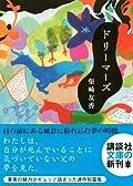 柴崎友香『ドリーマーズ』の表紙画像