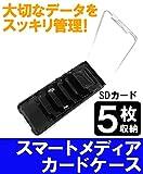 スマートメディア カードケース Cardclip SD カード 5枚 (ブラック)