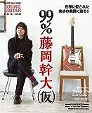 99% 藤岡幹大(仮) (シンコー・ミュージックMOOK)