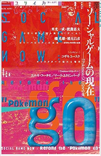 ユリイカ 2017年2月号 特集=ソーシャルゲームの現在 ―『Pokémon GO』のその先―の詳細を見る