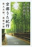 京都うた紀行 歌人夫婦、最後の旅 (文春文庫) 画像