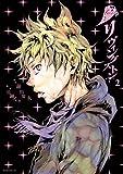リヴィングストン(2) (モーニングコミックス)