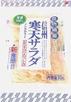北原産業 信州 寒天サラダ 30g ×2セット