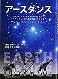 アースダンス―進化のステップを踏みつづける地球。その先にあるのは人類の自滅か?存続か?
