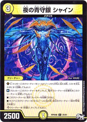 デュエルマスターズ新4弾/DMRP-04魔/25/U/夜の青守銀 シャイン