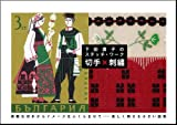 切手×刺繍 (下田直子のステッチ・ワーク)