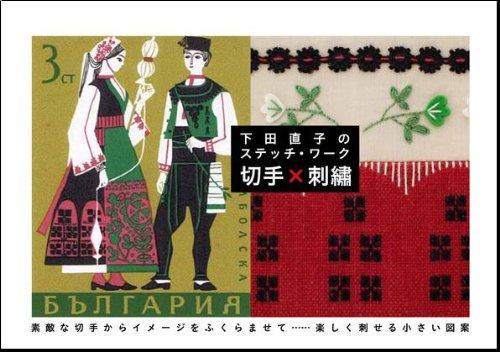 切手×刺繍 (下田直子のステッチ・ワーク)の詳細を見る