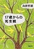 17歳からの死生観 (新潮文庫)
