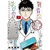 賢者の学び舎 防衛医科大学校物語 (1) (ビッグコミックス)