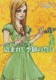 盗まれし季節の誓い 上―フェアリー・プリンセス (MIRA文庫 JK 2-3)