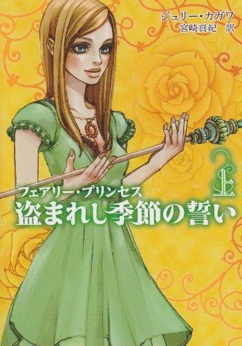 盗まれし季節の誓い 上―フェアリー・プリンセス (MIRA文庫 JK 2-3)の詳細を見る