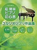 これなら弾ける 超・簡単ピアノ初心者 スタジオジブリ作品集