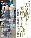 天皇陛下と美智子さまの明日 [雑誌] 週刊女性