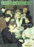 若旦那と愉快な仲間たち―こゆるぎ探偵シリーズ〈2〉 (パレット文庫)