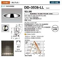 山田照明/ダウンライト DD-3508-LL