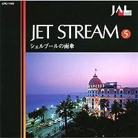 ジェットストリーム 5 シェルブールの雨傘 城達也ナレーション 16CD-055