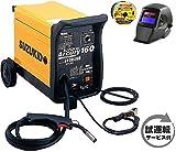 200V半自動溶接機 アーキュリー160 SAY-160 《自動遮光面+専用ワイヤー+試運転サービス付き》