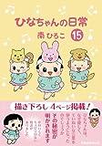ひなちゃんの日常15 (産経コミック) 画像