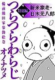 つらつらわらじ 特別編 (モーニングコミックス)