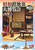 昭和路地裏大博覧会 (らんぷの本) 新装版