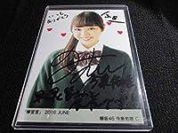 欅坂46 今泉佑唯 直筆サイン入り生写真
