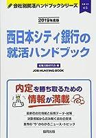 西日本シティ銀行の就活ハンドブック 2019年度版 (JOB HUNTING BOOK 会社別就活ハンドブックシリ)